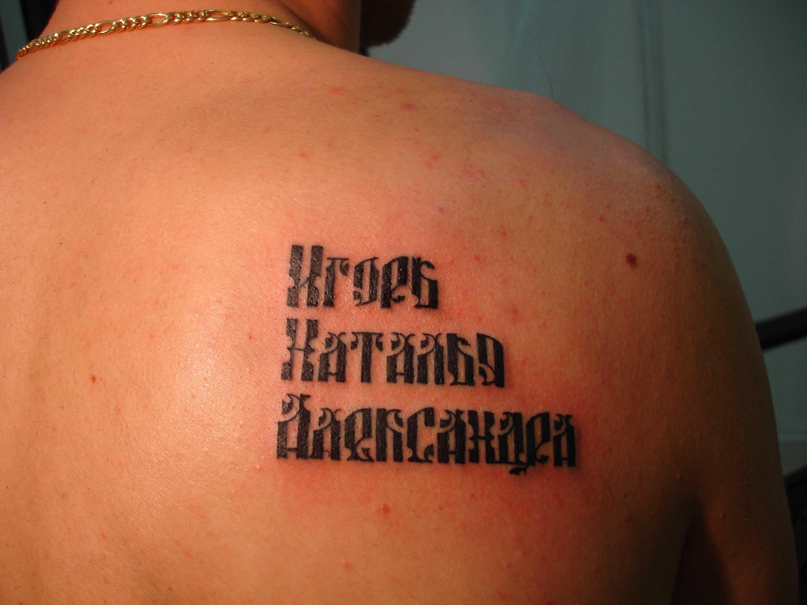 картинки татуировки надписи