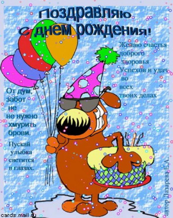 Шуточное поздравление с днем рождения в прозе друга