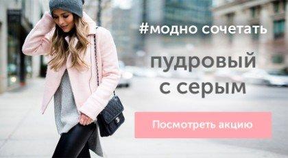 Скидки до -̲9̲5̲% в интернет-магазине одежды и обуви modnaKasta ... 98ae220fb73