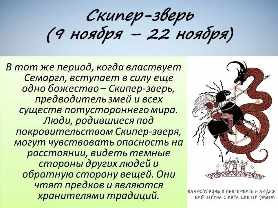 Аквариумные рыбки, славянский календарь в картинках звери