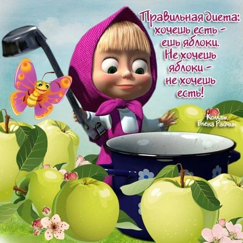 устроила картинки хочешь есть ешь яблоко нам или отправьте