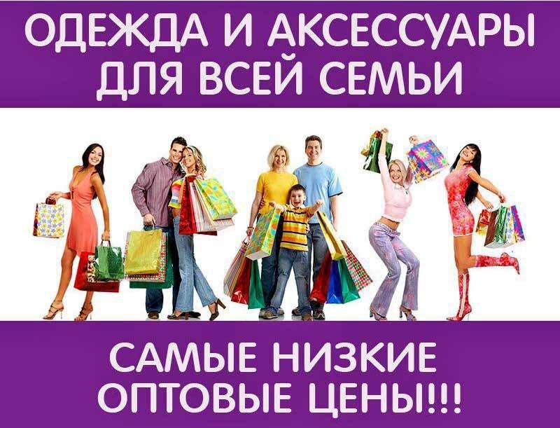 Картинки для магазина одежды для всей семьи