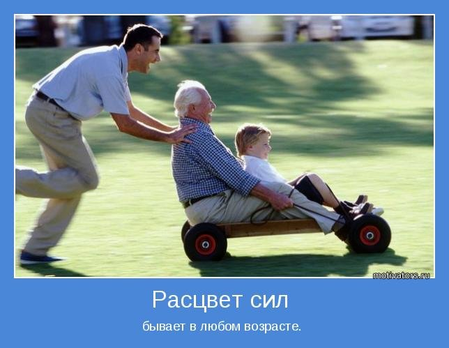 Прикольные картинки жизнь хороша в любом возрасте, сделать
