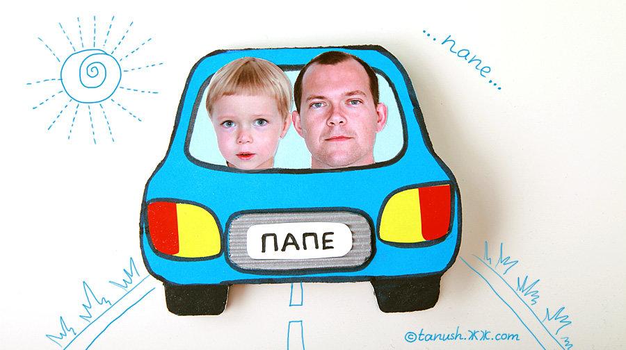 День рождения, открытки папе с машиной