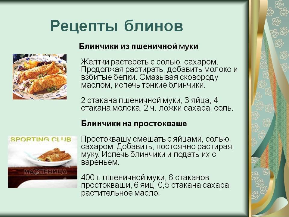 Вкусный рецепт блинов к масленице13 заграничные блины быстрого приготовления.