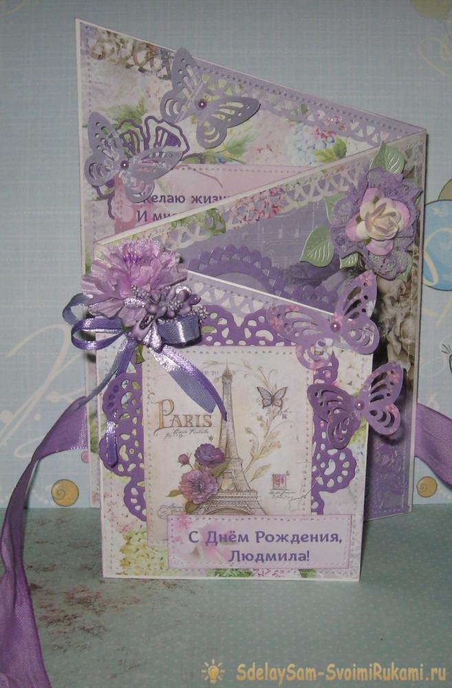 Раскладные открытки с дня рождения