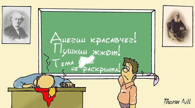 Смешные картинки про учителя русского языка, открытки кошкой открытки