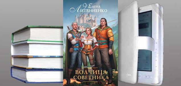 елена литвиенко кукла советника читать бесплано онлайн удалось
