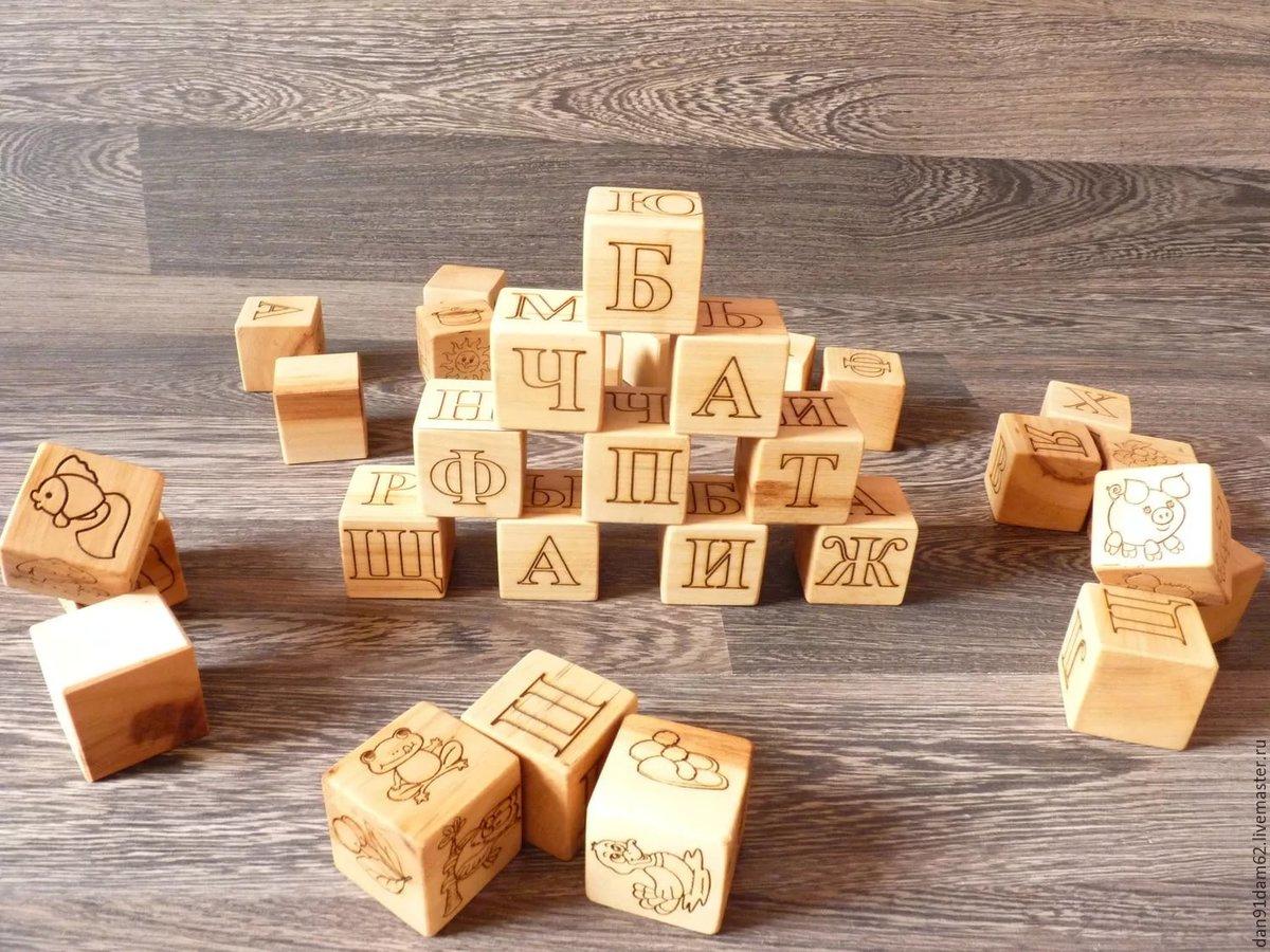 Картинка деревянные кубики для детей