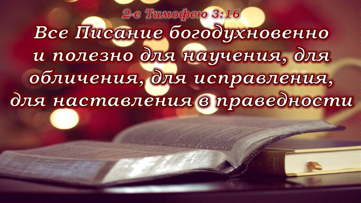 открытки со словом божиим