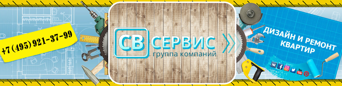 Баннер группы СВСервис ВКонтакте
