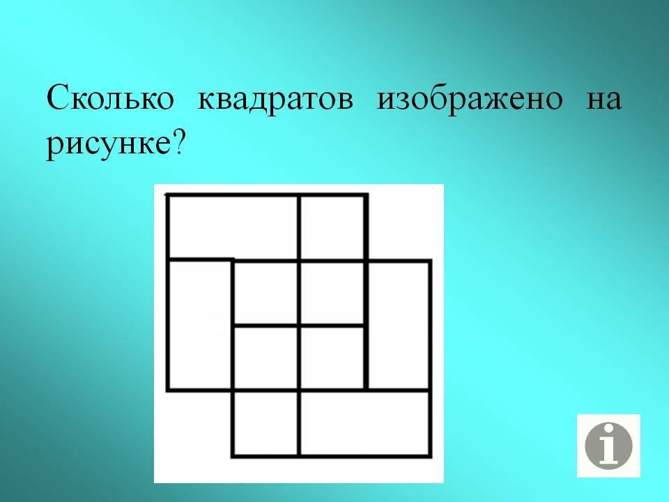 она задача сколько квадратов на картинке ответ различие