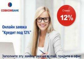 Кредит в сургуте онлайн c сбербанк онлайн кредит
