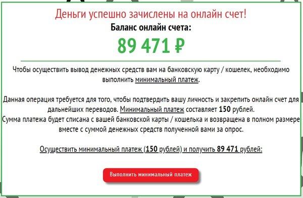 Пройти опрос и получить деньги на карту сбербанка бесплатно через интернет онлайн