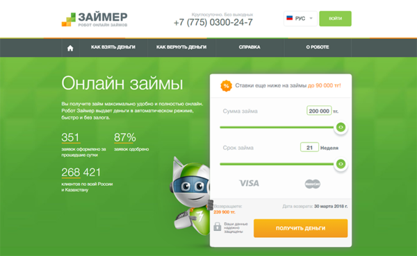 Перевод денег из белоруссии в россию на карточку сбербанка