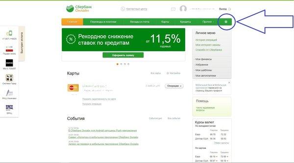 кредит в банке русский стандарт условия