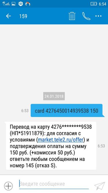 оплата теле2 с банковской карты через интернет без комиссии организация банковского кредита