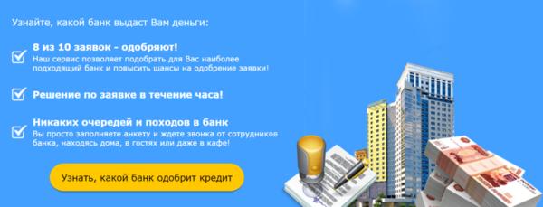 Взять кредит в втб банк ставрополь как получить бесплатные кредиты в warface