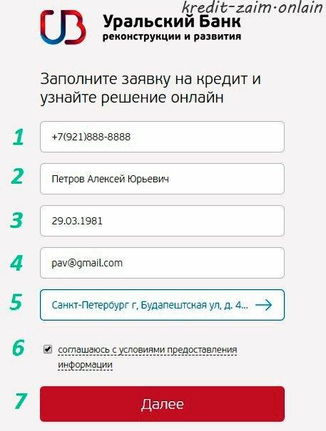 Кредит в волгограде онлайн заявка заявка онлайн на кредит в воронеже