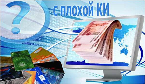 получить деньги онлайн на карту с плохой кредитной историей без проверок срочно купить niva 21214 в кредит