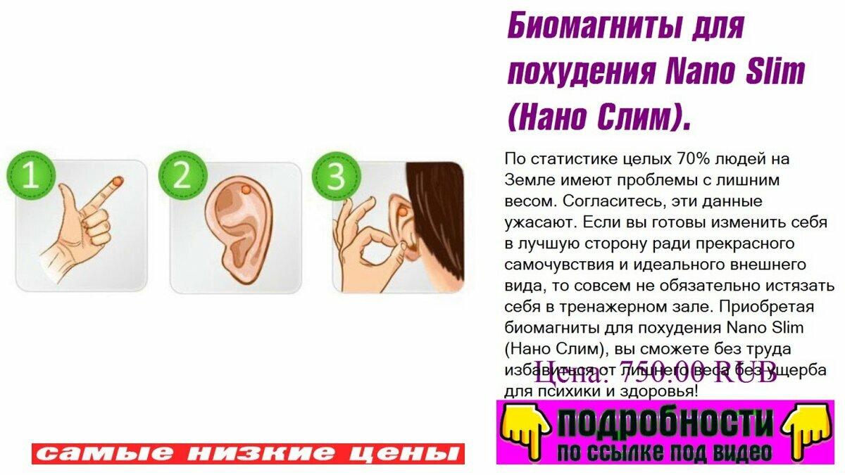 Кто Пользовался Магнитами Для Похудения Отзывы. Nano Slim: обман на ваши уши
