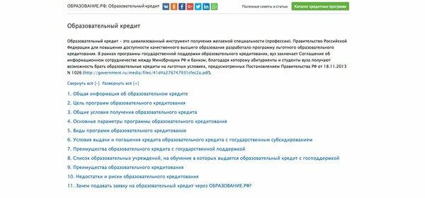 Российский кредит онлайн заявка как получить кредит физику