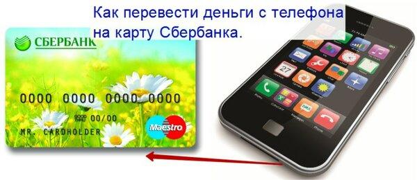 как перевести деньги по телефону с карты на карту сбербанка по номеру карты