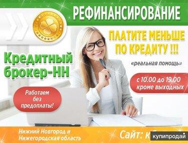 Помогу получить кредит через банковского сотрудника, без предоплаты и.