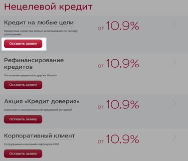онлайн заявка на кредит хоум кредит банк наличными онлайн казино играть на реальные деньги