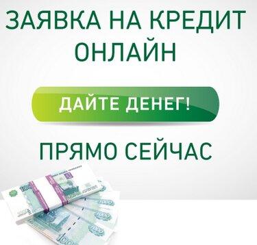 заявка на кредит без посещения банка займ где взять кредит на карту