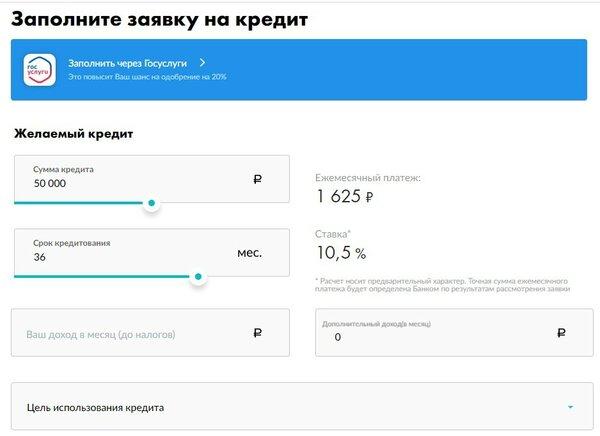 Заполнить онлайн заявку на кредит без справок взять кредит в почта банке в хабаровске