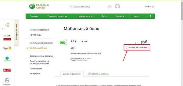 Оплатить кредит лето банк через сбербанк онлайн как получить реструктуризацию ипотеки в втб 24