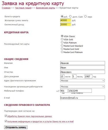 Кредитная карта евросеть онлайн заявка на кредит где взять кредит под ремонт