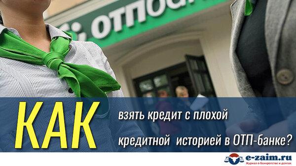 кредиты пенсионерам с плохой кредитной историей банки партнёры альфа банка банкоматы без комиссии уфа