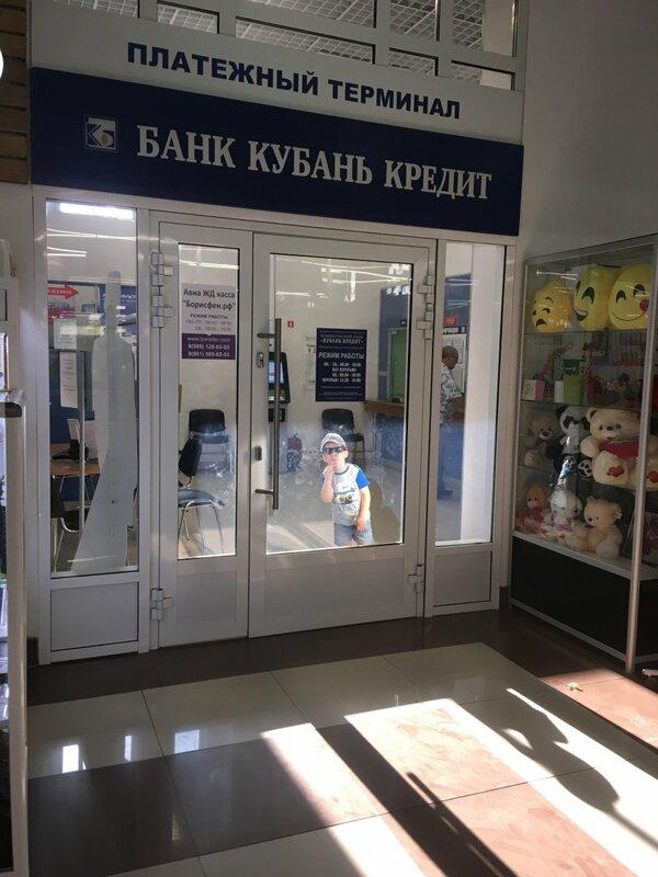 Краснодар где взять кредит хоум кредит оплата через сбербанк онлайн
