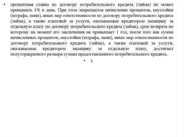 Частные займы адреса в москве