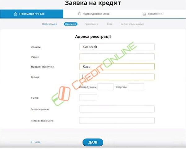 Кредиты в смоленске онлайн заявки как получить помощь на погашение ипотеки