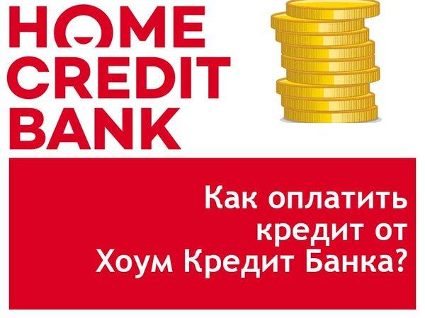 хоум кредит смоленск официальный сайт