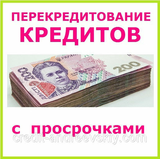 оплата кредита в почта банк онлайн по номеру договора