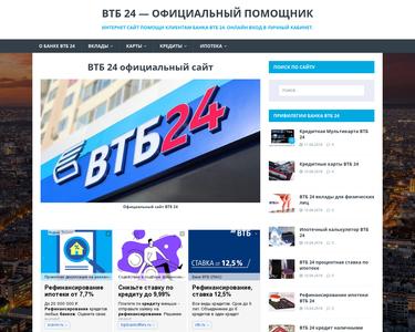 Кредит онлайн втб 24 ижевск дальневосточный банк кредит онлайн