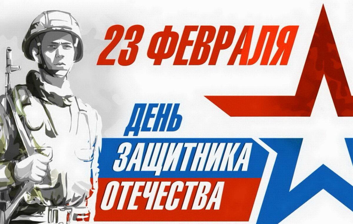 Плакаты и открытки на 23 февраля
