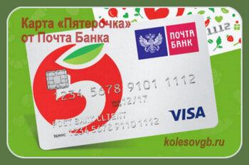 Самый быстрый кредит на карту онлайн