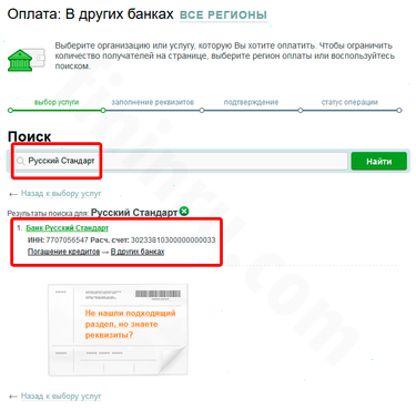 Русский стандарт банк оплатить кредит онлайн взять кредит 300000т