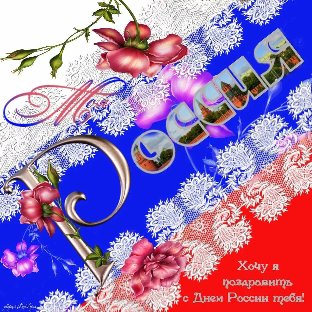 Объемная, флэш открытки с днем россии