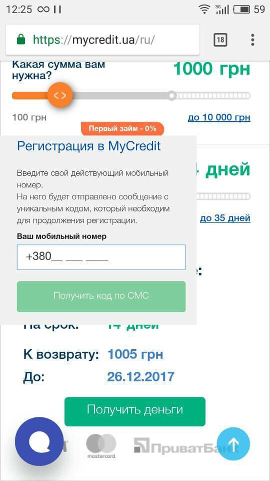 тез кредит онлайн подать заявка кредит онлайн на 50000 грн