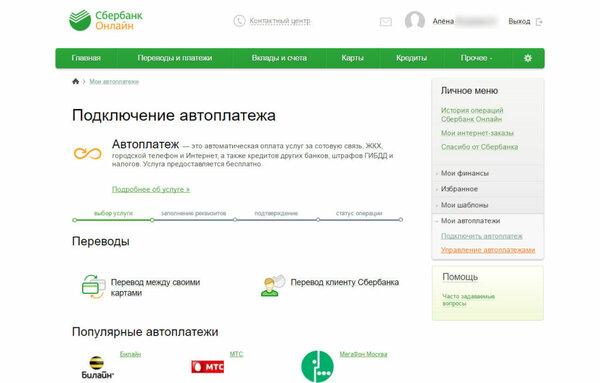 Оплатить через онлайн кредит сетелем через банки где можно получить кредит