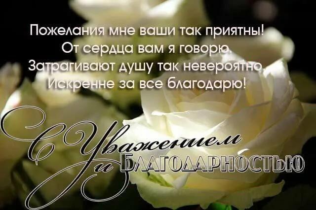 Красивые слова спасибо за поздравления с днем рождения прозой