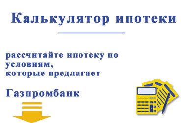 рефинансирование кредита хабаровск сбербанк кредитные операции банка заключение