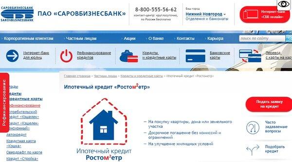анкета сбербанка на кредит онлайн
