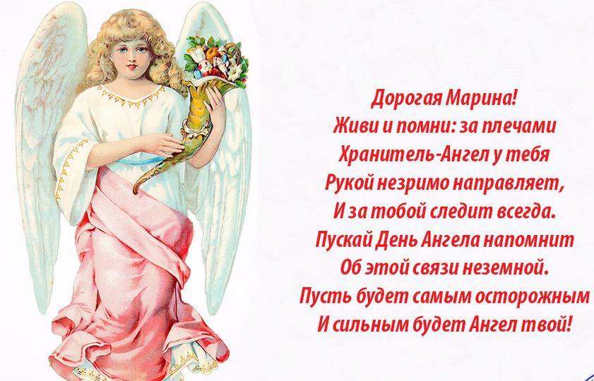 Поздравление маргариты с днем ангела